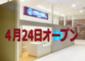蕨錦町店4月24日オープン